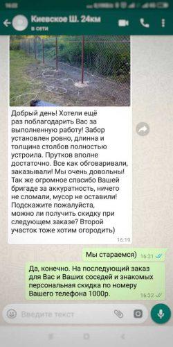 Установка заборов под ключ в Москве