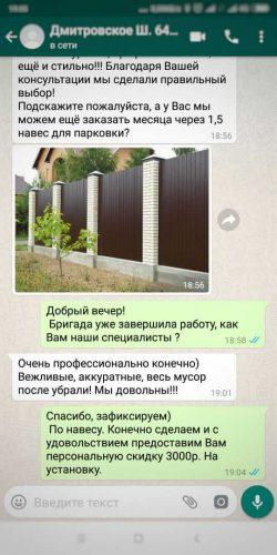 Установка заборов под ключ - заказать забор в Москве